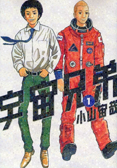 Anime Splash: Space Brothers
